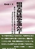 昭和天皇は戦争を選んだ!: 裸の王様を賛美する育鵬社教科書を子どもたちに与えていいのか