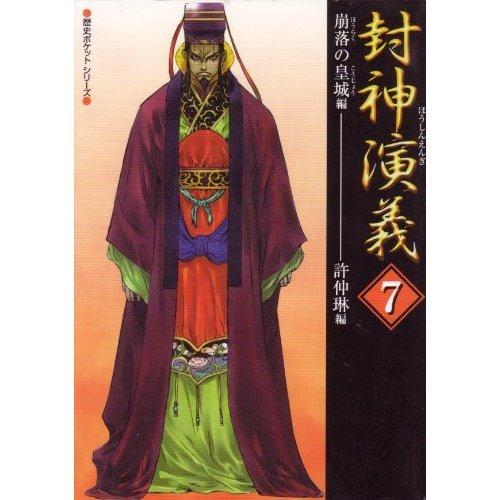 封神演義〈7〉崩落の皇城編 (歴史ポケットシリーズ)の詳細を見る