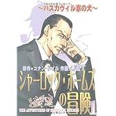 シャーロック・ホームズの冒険 1 バスカヴィル家の犬 (眠れぬ夜の奇妙な話コミックス)