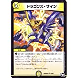 デュエルマスターズ新4弾/DMRP-04魔/9/R/ドラゴンズ・サイン