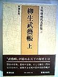 五味康祐代表作集〈第3巻〉柳生武芸帳 (1981年)