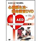 動画で学ぶAEDの使い方~心肺蘇生法・救命講習DVD