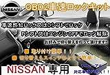 OBD2 自動ドアロック 自動ロック解除 日産NISSAN専用 NOTE セレナC26 キューブ等 切り替え機能付き