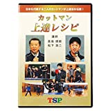 TSP DVD カットマン上達レシピ