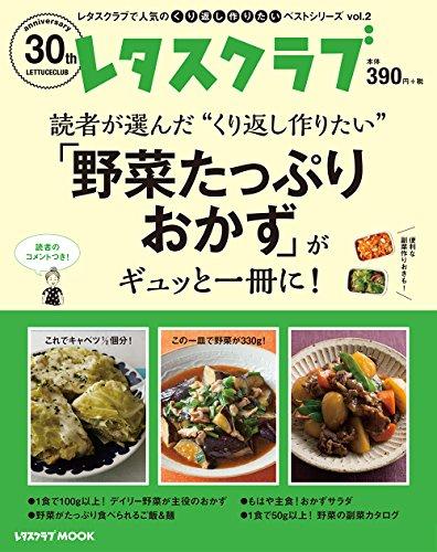 レタスクラブで人気のくり返し作りたいベストシリーズ vol.2 くり返し作りたい「野菜たっぷりおかず」がギュッと一冊に! (レタスクラブムック)