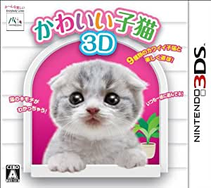 かわいい子猫3D - 3DS