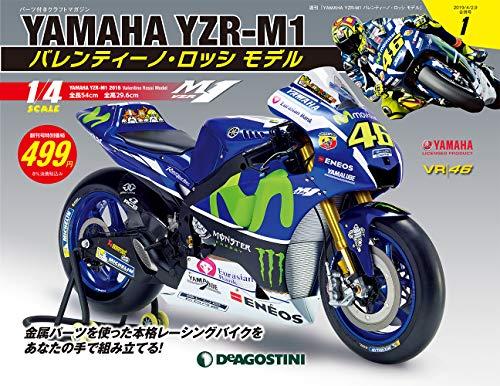 YZR-M1 ロッシモデル 創刊号 [分冊百科] (パーツ付) (YAMAHA YZR-M1 バレンティーノ・ロッシ モデル)
