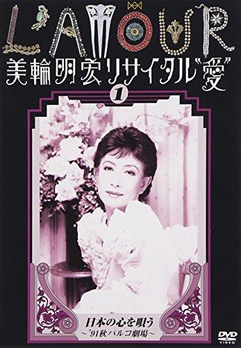 """美輪明宏リサイタル""""愛"""" 1 日本の心を唄う~'91秋パルコ..."""