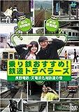 乗り鉄おすすめ!鉄道トラベラーズ 長野電鉄・天竜浜名湖鉄道の巻[DVD]