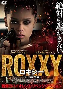 ロキシー 美しき復讐者 [DVD]