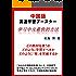中国語高速学習ブースター