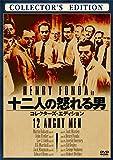 十二人の怒れる男(コレクターズ・エディション) [DVD]