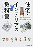 住宅・インテリアの教科書-世界の巨匠に学ぶ建築デザインの基本-