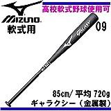 [ミズノ] ギャラクシー 軟式用金属製バット 09/ブラック 85cm/720g平均/φ68mm