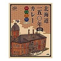 北海道150周年カレー 4人前