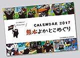 熊本よかとこめぐりCALENDAR2017