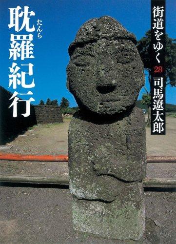 街道をゆく 28 耽羅紀行 (朝日文庫)の詳細を見る