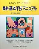 最新・基本手技マニュアル (エキスパートナースMOOK (17))