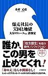 爆走社長の天国と地獄: 大分トリニータv.s.溝畑宏 (小学館新書)
