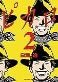 ピカロ(2) (ビッグコミックス)