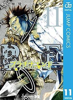 プラチナエンド 第01-11巻 [Platina End vol 01-11]