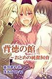 背徳の館〜おとめの純潔飼育 1 (肌恋(コミックノベル))