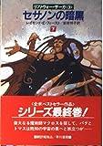 セサノンの暗黒〈下〉 (ハヤカワ文庫FT―リフトウォー・サーガ)