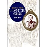 最後のロシア皇帝 ニコライ二世の日記