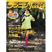 ランニングマガジン courir (クリール) 2014年 01月号 [雑誌]