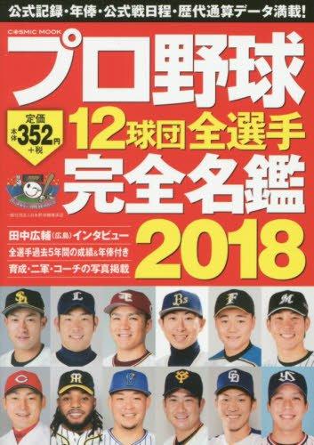 プロ野球12球団全選手完全名鑑2018 (COSMIC MOOK)