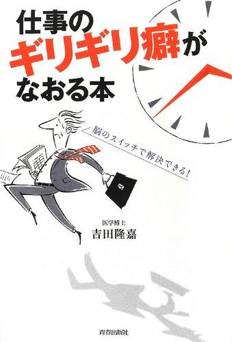仕事のギリギリ癖がなおる本の詳細を見る