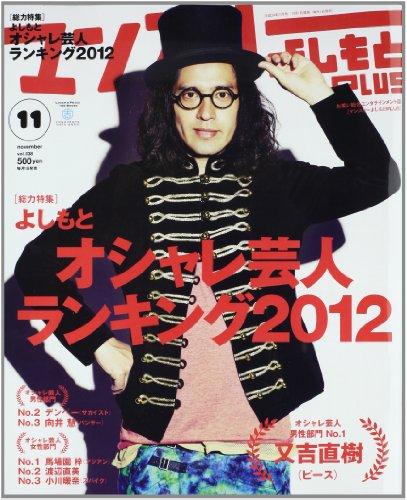 マンスリーよしもとPLUS (プラス) 2012年 11月号 [雑誌]の詳細を見る