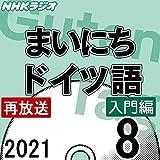 NHK まいにちドイツ語 入門編 2021年8月号