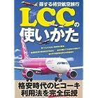 得する格安航空旅行 LCCの使いかた