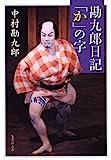 【電子特別版】勘九郎日記「か」の字 (集英社文庫)