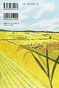 帚木蓬生『天に星 地に花』の表紙画像