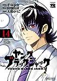 ヤング ブラック・ジャック 14 (ヤングチャンピオン・コミックス)