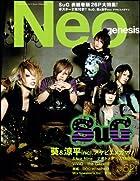 Neo genesis Vol.52 (SOFTBANK MOOK)()
