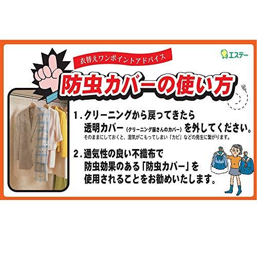 ムシューダ 防虫カバー1年有効スーツジャケット用 袋4枚