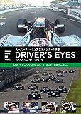 スーパーフォーミュラ公式オンボード映像 DRIVER'S EYES VOL.3