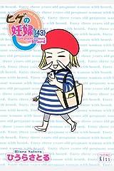 ヒゲの妊婦(43) (ワイドKC) コミック