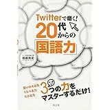 Twitterで磨く! 20代からの「国語力」