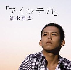清水翔太「「アイシテル」」の歌詞を収録したCDジャケット画像