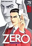 ゼロ 78 (ジャンプコミックスデラックス)
