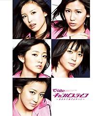 ℃-ute「立ち上がれ 乙女達」のジャケット画像
