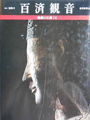 魅惑の仏像 14 百済観音の詳細を見る