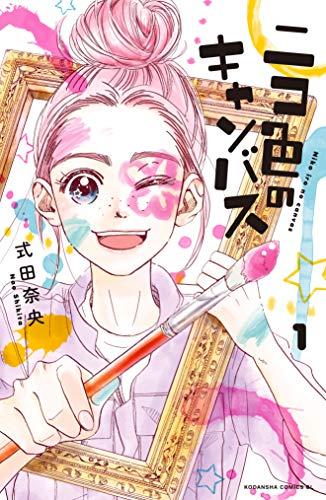 ニコ色のキャンバス(1) (BE・LOVEコミックス)