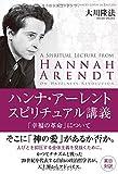 ハンナ・アーレント スピリチュアル講義「幸福の革命」について (OR books)