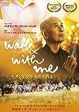 WALK WITH ME マインドフルネスの教え[DVD]