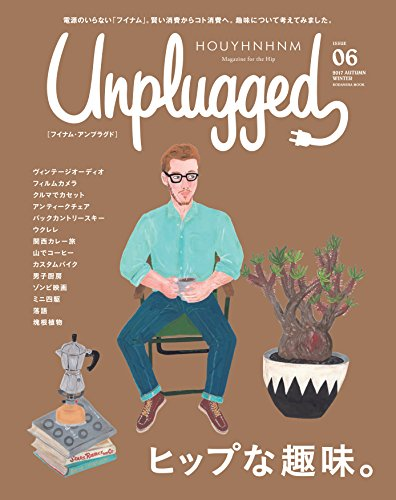 HOUYHNHNM Unplugged ISSUE 06 2017 AUTUMN WINTER [雑誌]